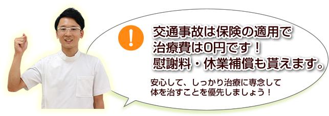 交通事故は保険の適用で治療費は0円です!慰謝料・休業補償も貰えます。