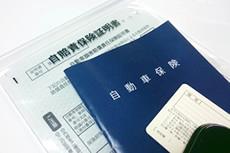 鹿沼市交通事故治療むちうち.com:交通事故の事故証明書イメージ写真