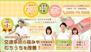 鹿沼市交通事故むちうち.com